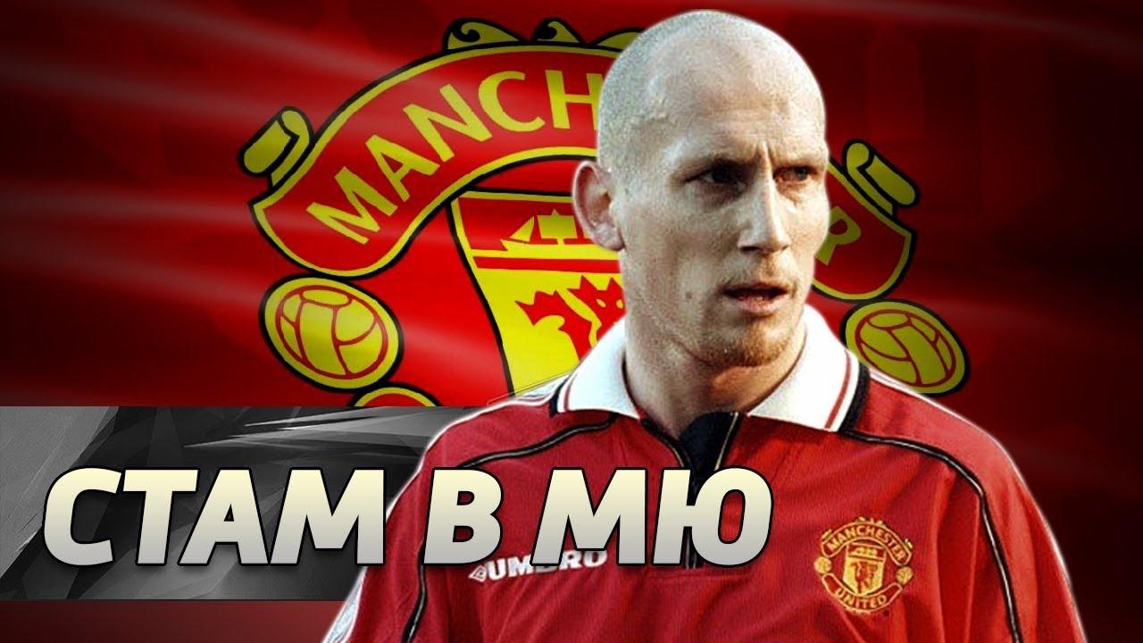 Яп Стам мечтает вернуться в Манчестер Юнайтед