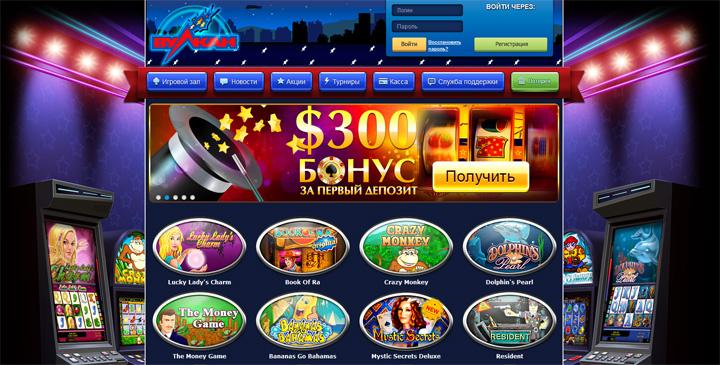 Клуб Вулкан - играть в игровые автоматы на деньги и бесплатно